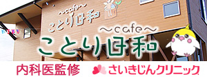 cafeことり日和 リンク